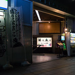 Hirokoji-Dori, Fushimi, Nagoya thumbnail