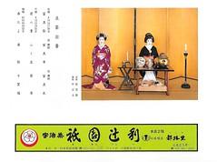 Kyo Odori 1984 006 (cdowney086) Tags: miyagawacho kyoodori wakayagi    1980s geiko geisha   maiko  fumiya kanaharu otemae  ohikae