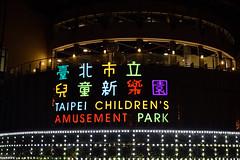 DSC_2370 (ppeng@yahoo) Tags: street night 50mm nikon taipei 50mmf14d d810 taipeichildrensamusementpark 台北兒童新樂園
