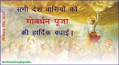 "Govardhan_24-Oct-2014_M • <a style=""font-size:0.8em;"" href=""https://www.flickr.com/photos/126371282@N06/15116965984/"" target=""_blank"">View on Flickr</a>"