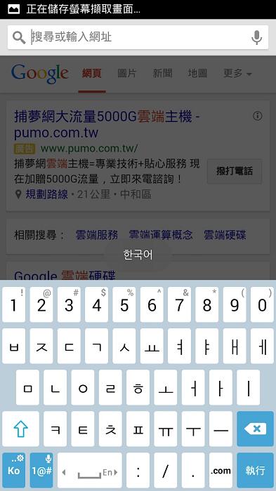 asus 輸入法 (2)_nEO_IMG.jpg