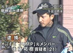 後藤真希は弟の祐樹が窃盗と建造物侵入の疑いで逮捕