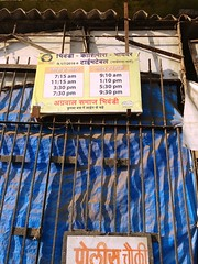 Bhiwandi ST Bus Stand (Depot) Time Table MSRTC for Bhiwandi-Bhayandar (YOGESH CHOUGHULE) Tags: bhiwandistbusstanddepottimetablemsrtcforbhiwandibhayandar bhiwandi st bus stand depot time table msrtc for bhiwandibhayandar