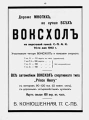 1913-06.  12.  40 (foot-passenger) Tags:  june 1913    russianstatelibrary rsl russianillustratedmagazine