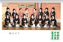 Gion Odori 1981 007 (cdowney086) Tags:  gionhigashi gionodori fujima   1980s geiko geisha   maiko