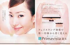 primavista-200809-p1
