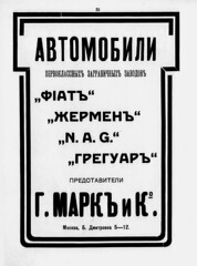 1911-04-25.  07.  32 (foot-passenger) Tags: 1911      automobilist russianstatelibrary rsl april russianillustratedmagazine