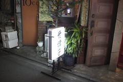 IMG_9713 (Dimitri SoyFeliz) Tags: japan shinjukuku shinjuku tokyo canon eosm eos 22mm 22mmf2 minimal minimalism minimalist newtopographics desolate outdoors hiragana