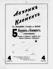 1913-06.  12.  38 (foot-passenger) Tags:  june 1913    russianstatelibrary rsl russianillustratedmagazine