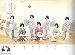 Kitano Odori 2015 007 (cdowney086) Tags: geiko geisha   kamishichiken  kitanoodori umewaka  umeka umeha hanayagi ichiteru umechika umeharu   ichimomo