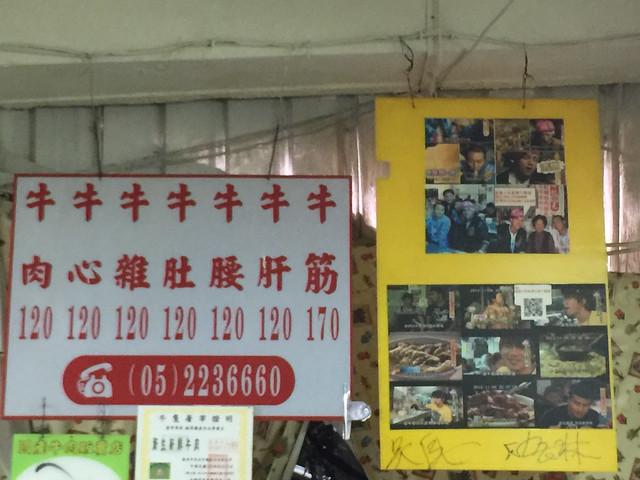 20150926 王家祖傳本產牛雜湯@嘉義