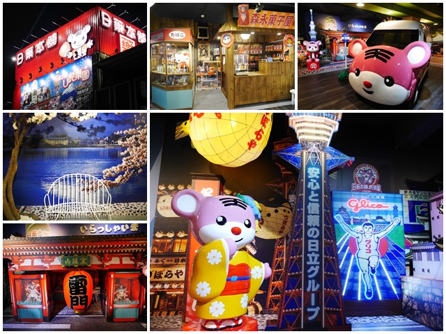 日藥本舖U虎樂園捷運淡水站老街博物館日本旅遊page