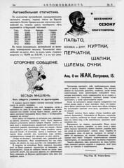 1913-02.  03.  54 (foot-passenger) Tags: 1913      russianstatelibrary russianillustratedmagazine automobilist
