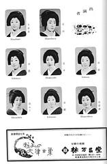 Aki no Kamogawa Odori 1980 011 (cdowney086) Tags: geiko geisha  pontocho onoe    mameharu hisafumi ichisono mameyuki ichitoyo mameshizu ichisen shinafuku