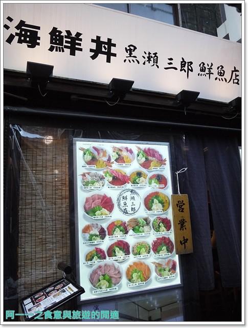 東京築地市場美食松露玉子燒海鮮丼海膽甜蝦黑瀨三郎鮮魚店image028