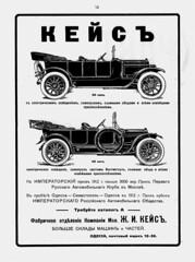 1913-06.  12.  14 (foot-passenger) Tags:  june 1913    russianstatelibrary rsl russianillustratedmagazine
