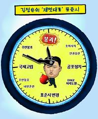 (andreachacha88) Tags: north korea dprk