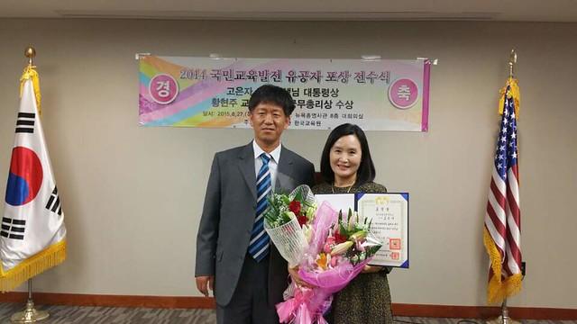 교장 선생님 대통령상 수상4