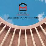 木造枠組壁工法を進化させた建築構法の写真