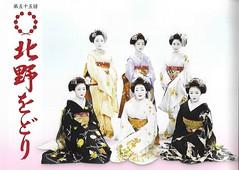 Kitano Odori 2007 001 (cdowney086) Tags: kitanoodori kamishichiken hanayagi    maiko  ichiteru naokazu ichifumi naosome katsue ichimame