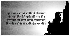 shivaji-maharaj-wallpaper (swapnil.kapsikar) Tags: shiva raja chhatrapati shivaji maharaj dindi swapnil janata chatrapati wari alandi warkari dnyaneshwar dnyaneshwari kapsikar