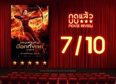 เกมล่าเกม ม็อกกิ้งเจย์ พาร์ท 2 / Hunger Games Mockingjay Part 2