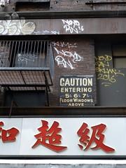 (Julia Manzerova) Tags: 5thfloor 6thfloor 7thfloor boston caution chinatown escapeladder fireescape sign