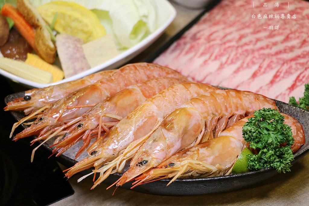 品湯火鍋白色麻辣鍋通化夜市鍋物053