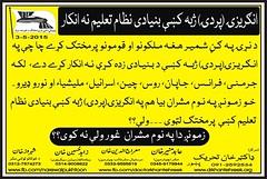 Angrezi (pradai) jhba ke bunyadi nizam-e-taleem na inkar (idreesdurani786) Tags: she de dr ke khan vote yaw      khoob    mashar  tehreek       rekhtya