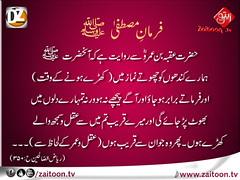 22-10-16) dz group (zaitoon.tv) Tags: mohammad prophet islamic hadees hadith ahadees islam namaz quran nabi zikar