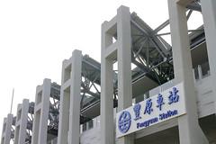 IMG_0350  (vicjuan) Tags: 20161016 taiwan   taichung fongyuan  railway geotagged geo:lat=242546 geolon 120724072  fongyuanstation