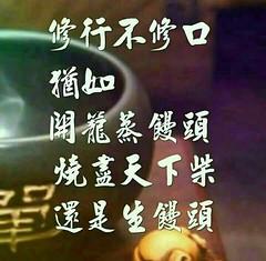 22d1b64c3377917ea4078ff6d86b46a2_jpg (  ) Tags: amitofu namo amitabha