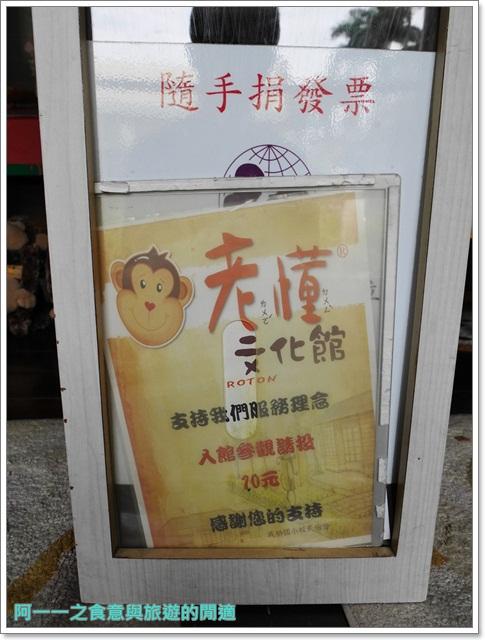 宜蘭羅東美食老懂文化館日式校長宿舍老屋餐廳聚餐下午茶image006