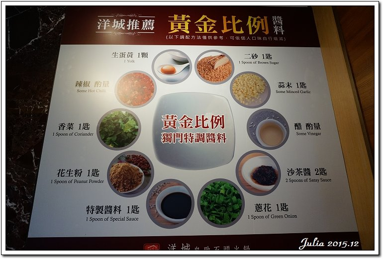 洋城石頭火鍋 (4)