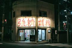 Japan - Fukuoka - Strong Sperm (st3000) Tags: japan fukuoka kyushu strongsperm sperm viagra horny medicine fuji xpro1 xf27 night outddor aphrodisiac corner dark sex impotence erection
