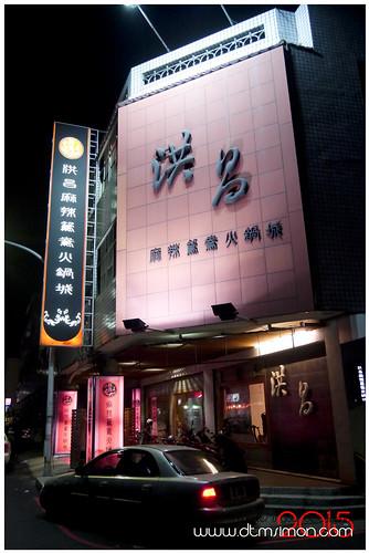 洪昌麻辣鴛鴦鍋01.jpg