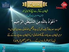 02-12-16) Arabian jewellers (zaitoon.tv) Tags: mohammad prophet islamic hadees hadith ahadees islam namaz quran nabi zikar