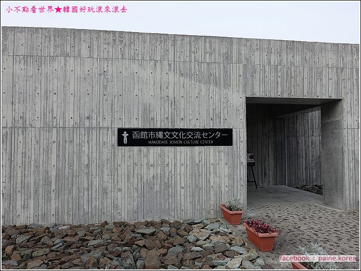 函館繩文文化博物館 (2).JPG