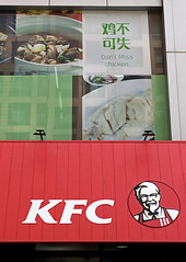 Don't Miss Chicken (cowyeow) Tags: funnychina  asia asian funny chinese weird wrong guangdong funnysign shenzhen china sign restaurant street city irony ironic juxtaposition kfc chicken food chinesefood red miss fried friedchicken urban