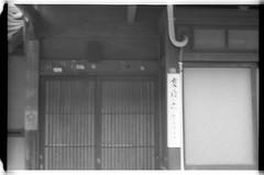 Acros100-2-33 (splendid future) Tags: kyoto yenlifefilm film filmphotography    filmlover nikon f3 fujifilm acros100