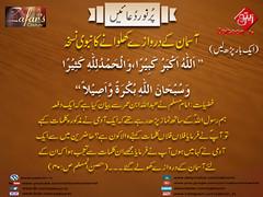 30-11-16) zafar cuutuer (zaitoon.tv) Tags: mohammad prophet islamic hadees hadith ahadees islam namaz quran nabi zikar