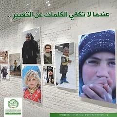 2 (emaar_alsham) Tags: winter syrian  emaar                emaarelsham  emaaralsham