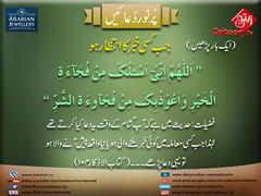 26-11-16) Arabian jewellers (zaitoon.tv) Tags: mohammad prophet islamic hadees hadith ahadees islam namaz quran nabi zikar