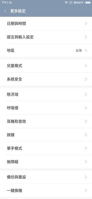 Screenshot_2016-09-26-13-18-05-488_com.android.settings