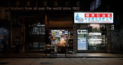 """1962"" (hugo poon - one day in my life) Tags: xt2 23mmf2 hongkong saiyingpun easternstreet fruit lpgas 60s citynight colours longnight vanishing reminiscing shop"