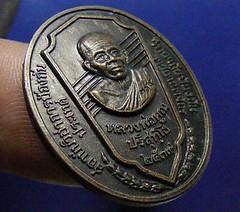 เหรียญหลวงพ่อคูณ วัดบ้านไร่ รุ่นวิทยาลัยป้องกันราชอาณาจักร 2539 ตอกเลข 399  3