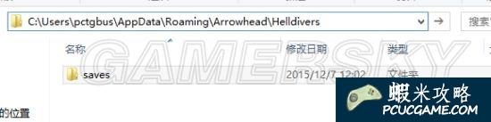 絕地戰兵 Helldivers 存檔位置在哪 絕地戰兵 Helldivers存檔位置一覽