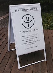 IMG_6094 (Jim 陳) Tags: 成田機場 上野 東京大學 阿美橫 tokyo ueno university