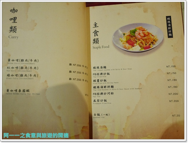 士林夜市美食FB食尚曼谷捷運士林站老屋泰式料理老宅夜店調酒image023