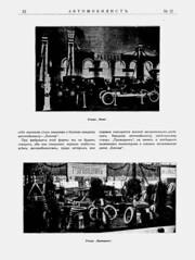 1913-06.  12.  32 (foot-passenger) Tags:  june 1913    russianstatelibrary rsl russianillustratedmagazine    ivthinternationalautomobileexhibitioninstpetersburg iv